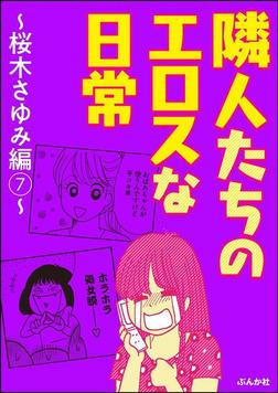 隣人たちのエロスな日常~桜木さゆみ編~ 7-電子書籍
