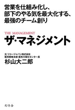 営業を仕組み化し、部下のやる気を最大化する、最強のチーム創り ザ・マネジメント-電子書籍