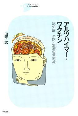 アルツハイマー・ワクチン-電子書籍