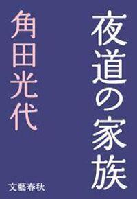 夜道の家族(文春e-book)