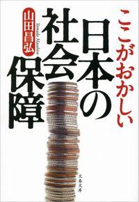 ここがおかしい日本の社会保障(文春文庫)