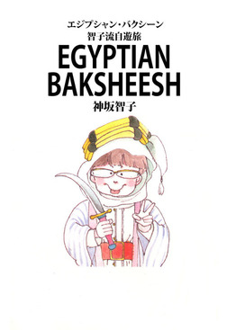 エジプシャン・バクシーシ-電子書籍
