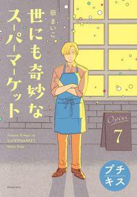 世にも奇妙なスーパーマーケット プチキス(7)