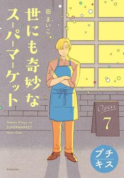 世にも奇妙なスーパーマーケット プチキス(7)-電子書籍
