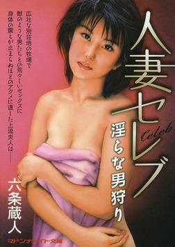 人妻セレブ 淫らな男狩り-電子書籍