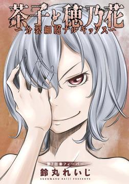 茶子と穂乃花~分裂細胞ナルキッソス~ 分冊版 / 7-電子書籍
