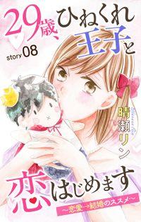 Love Jossie 29歳、ひねくれ王子と恋はじめます~恋愛→結婚のススメ~ story08