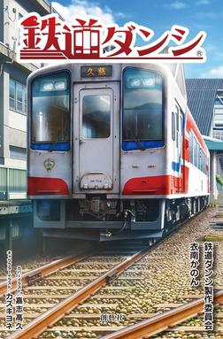鉄道ダンシ-電子書籍