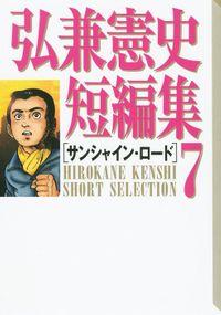 弘兼憲史短編集(7)サンシャイン・ロード