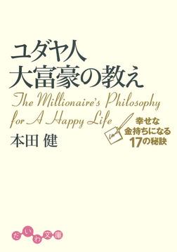 ユダヤ人大富豪の教え 幸せな金持ちになる17の秘訣-電子書籍