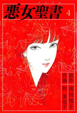 悪女聖書(4)-電子書籍
