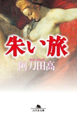 朱い旅-電子書籍