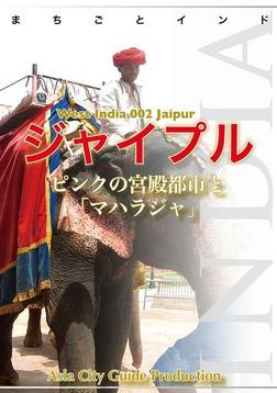【audioGuide版】西インド002ジャイプル ~ピンクの宮殿都市と「マハラジャ」-電子書籍