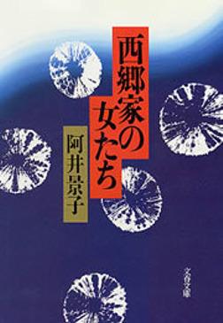 西郷家の女たち-電子書籍