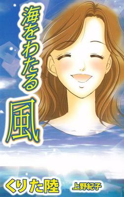 海をわたる風-電子書籍
