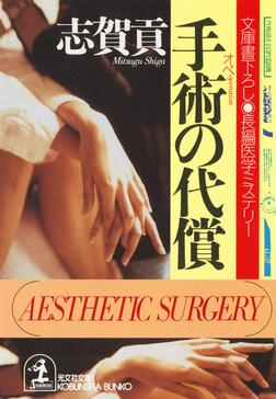 手術(オペ)の代償-電子書籍