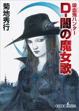 吸血鬼ハンター37 D-闇の魔女歌-電子書籍