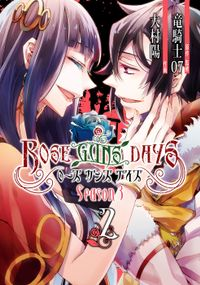 ROSE GUNS DAYS Season3 (2)