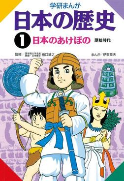 日本の歴史1 日本のあけぼの 原始時代-電子書籍