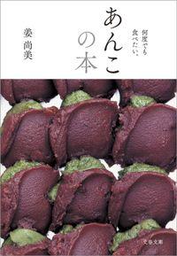 何度でも食べたい。 あんこの本