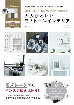 Seria ダイソー 3COINSのプチプラ雑貨で! 大人かわいいモノトーンインテリア-電子書籍