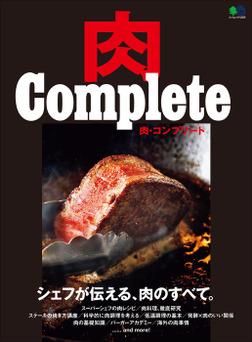 肉 Complete-電子書籍