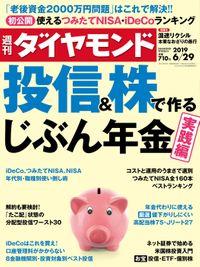 週刊ダイヤモンド 19年6月29日号