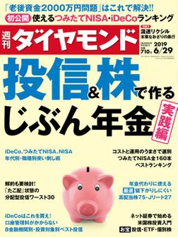 週刊ダイヤモンド 19年6月29日号-電子書籍