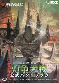 マジック:ザ・ギャザリング 灯争大戦公式ハンドブック(ホビージャパン)
