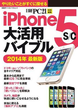 iPhone 5s/c大活用バイブル 2014年最新版 コンパクトサイズで便利!やりたいことからすぐに探せる-電子書籍
