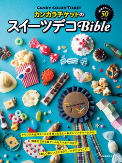 カンカラチケットのスイーツデコBible 超絶かわいい!50レシピ-電子書籍