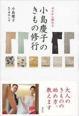 ゼロから始める 小島慶子のきもの修行-電子書籍