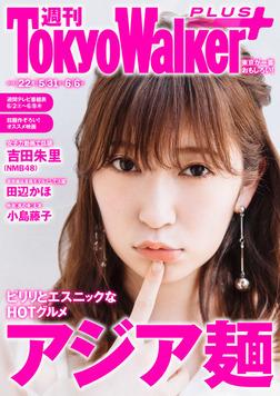 週刊 東京ウォーカー+ 2018年No.22 (5月30日発行)-電子書籍