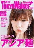週刊 東京ウォーカー+ 2018年No.22 (5月30日発行)