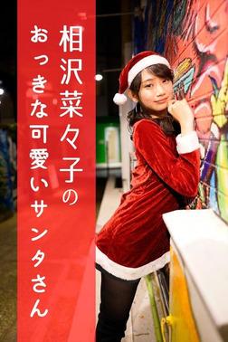 相沢菜々子のおっきな可愛いサンタさん-電子書籍