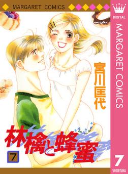林檎と蜂蜜 7-電子書籍