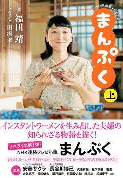 NHK連続テレビ小説 まんぷく 上-電子書籍
