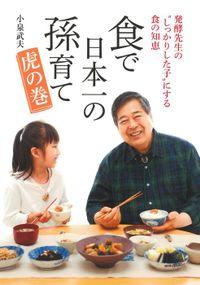 食で日本一の孫育て 虎の巻