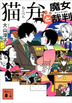 猫弁と魔女裁判-電子書籍