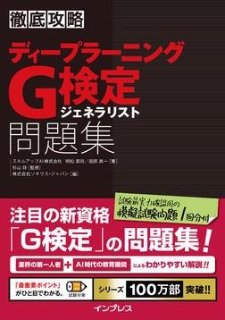 徹底攻略 ディープラーニングG検定 ジェネラリスト 問題集-電子書籍