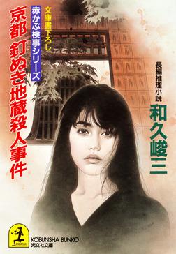 京都 釘ぬき地蔵殺人事件-電子書籍
