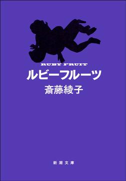 ルビーフルーツ-電子書籍