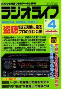 ラジオライフ 1988年 4月号
