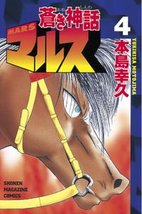 蒼き神話マルス(4)