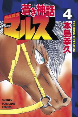 蒼き神話マルス(4)-電子書籍