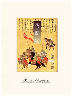 太平記(上)-電子書籍