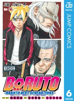 BORUTO-ボルト- -NARUTO NEXT GENERATIONS- 6-電子書籍