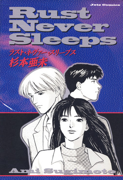 Rust Never Sleeps-電子書籍
