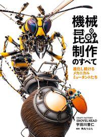 機械昆蟲制作のすべて