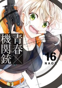 青春×機関銃 16巻